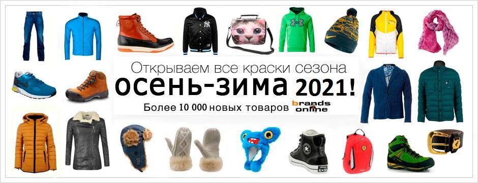 brands-online